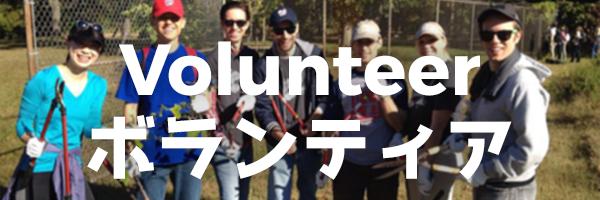 new-volunteer