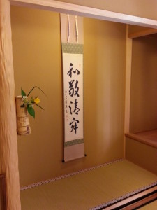 Photo 3. Kakejiku (掛け軸)