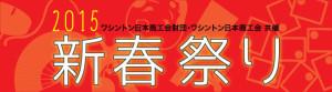shinshunmatsuri_title_web