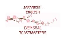 jp-en toastmasters