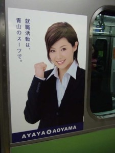 Advertisement for job-hunting suits.