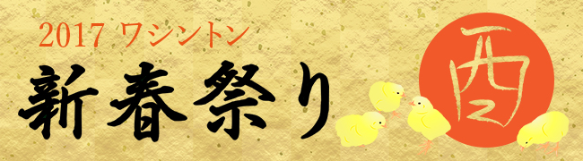 1/29: JCAW Shinshun Matsuri